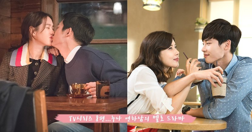 韓國人都愛年下男?8部以姊弟戀為題材的電視劇,不少男演員也出演過年下男呢~