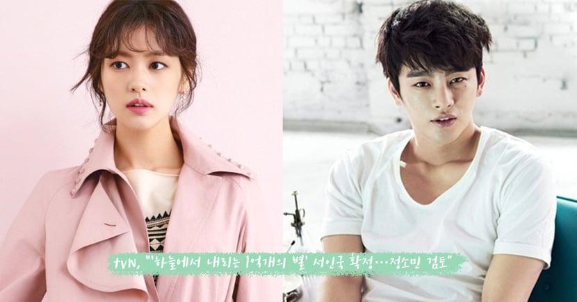 徐仁國確定出演tvN新劇《從天而降億萬顆星星》,有望搭檔庭沼珉!但韓國網友們好像不太買單啊ㅠㅠ
