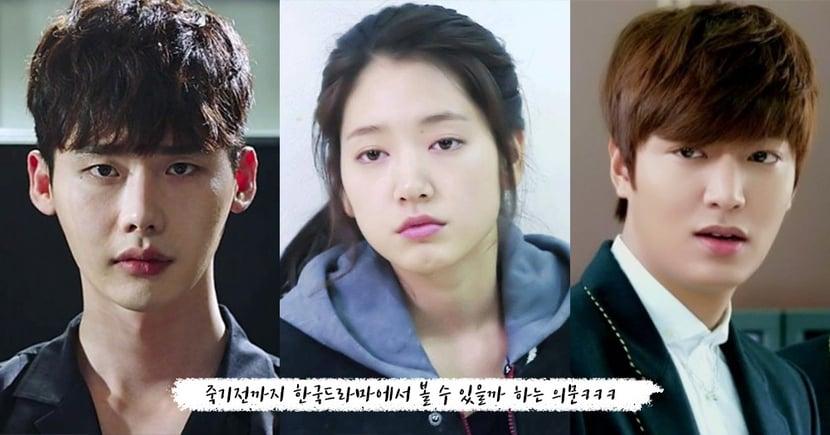 有生之年能否在韓劇裡看到的10個角色? 幸福的朴信惠、貧窮的李敏鎬、不發火的張赫...看完會心一笑啊XD