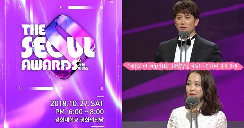 《The Seoul Awards》10月27日盛大舉行!入圍名單公開,最佳男主角、最佳女主角競爭激烈~