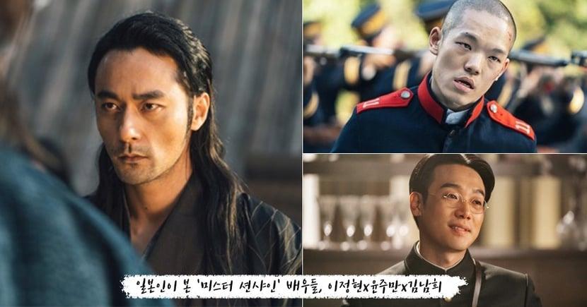 其實他們都是韓國人!《陽光先生》中幾可亂真的三位「偽日本人」,竟然還有出演過《鬼怪》呢~