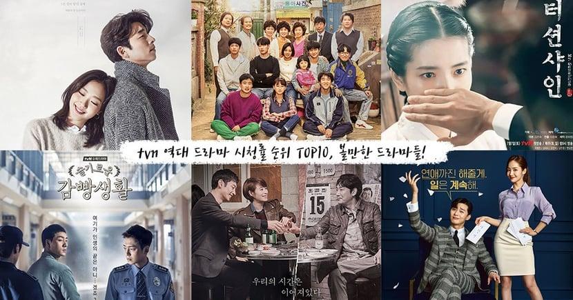 造劇工廠認證!tvN歷年收視排行Top10的電視劇,每一部都是神劇~第一名更是實至名歸的經典!