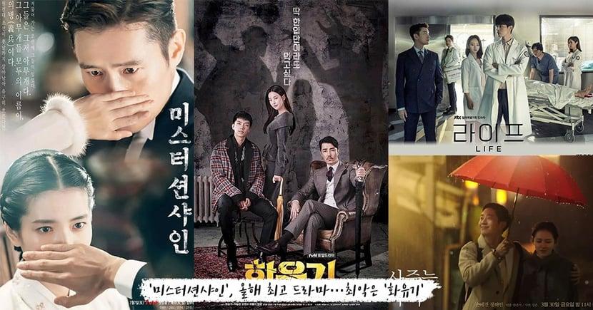 韓國娛樂圈業內人士投票選出2018最佳電視劇&最差電視劇,負評第一的竟然是tvN的這部!