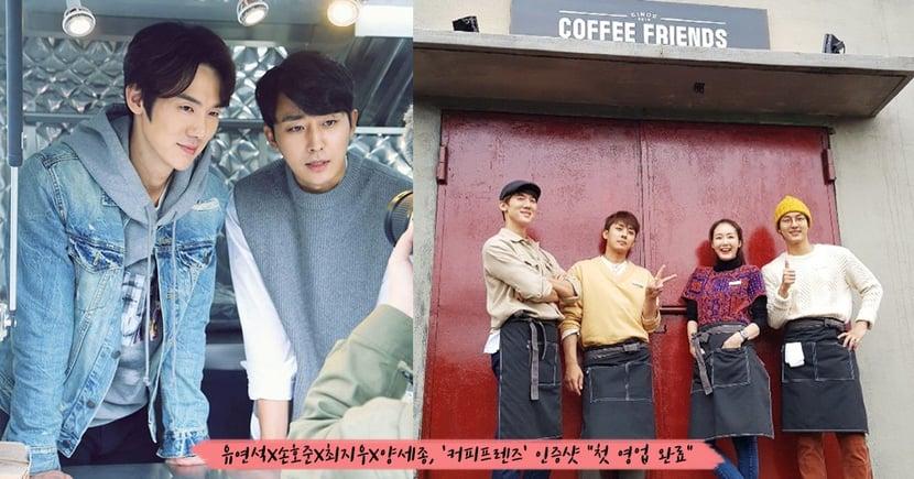 羅PD推出全新綜藝《Coffee Friends》!柳演錫、孫浩俊、梁世宗、崔智友出演,收益將全數捐贈~