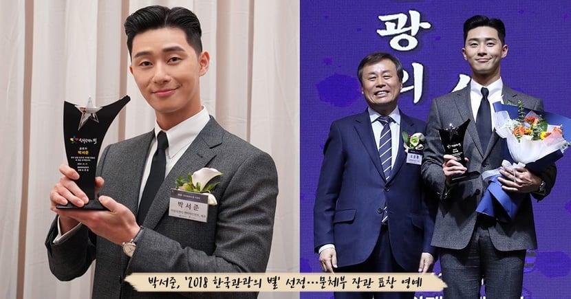 朴敘俊獲頒「2018年韓國旅遊之星」!今年因為《尹食堂2》、《金秘書》成為韓流大勢,代言邀約不斷~