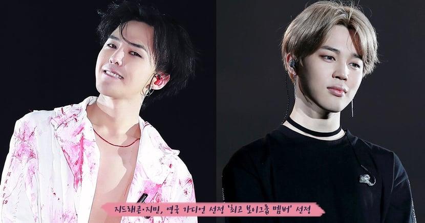 英國《衛報》評選「歷代最佳男子團體成員TOP30」!防彈Jimin與GD入選,為亞洲地區唯二上榜歌手~