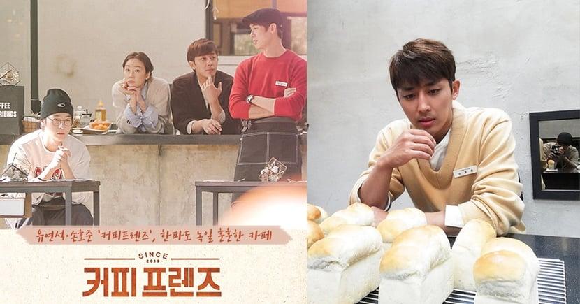 這是王美男的續集?柳演錫、孫浩俊和羅PD合作《Coffee Friends》預告推出,又是一部治癒系綜藝~