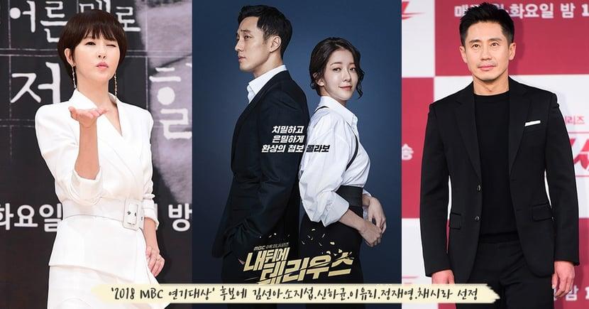 《MBC演技大賞》明晚登場!金宣兒、蘇志燮⋯等6位演員角逐「大賞」,你心目中的年度電視劇是?
