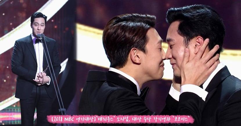 《2018 MBC演技大賞》完整得獎名單!蘇志燮以《我身後的陶斯》摘下大賞,和姜其永在台上「鼻鼻」~
