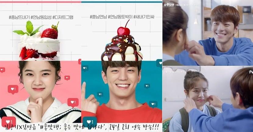 金香起♥金旻奎主演tvN獨幕劇《沉迷好味道》甜蜜預告公開~繼《復仇筆記》後又一高甜清新校園劇!