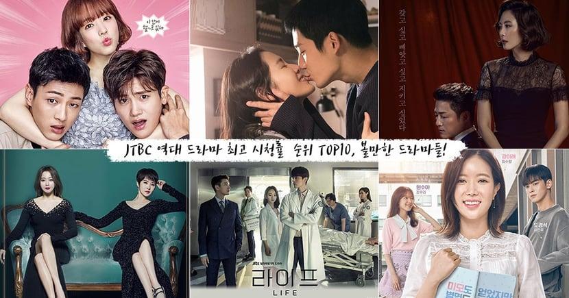 別再只看tvN了,JTBC電視劇最高收視排行Top10!從高甜愛情劇到熟女Crush,每一部都超精彩啊~