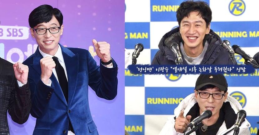 李光洙公開戀愛後!在《Running Man》招開記者會,劉在錫:「李李CP的對手是宋宋夫婦」⋯