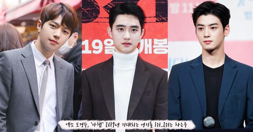 網友票選2019年TOP10最期待的演技豆!EXO都敬秀獲第一、車銀優獲第二,你最期待誰的回歸?
