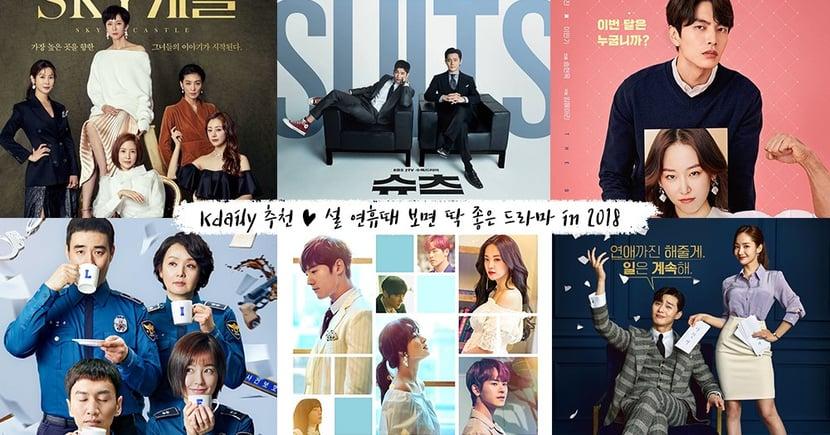 韓粉推薦 ♥ 過年追劇口袋名單!2018年那些值得一看的人氣韓劇12部,還沒看的趕快追起來~