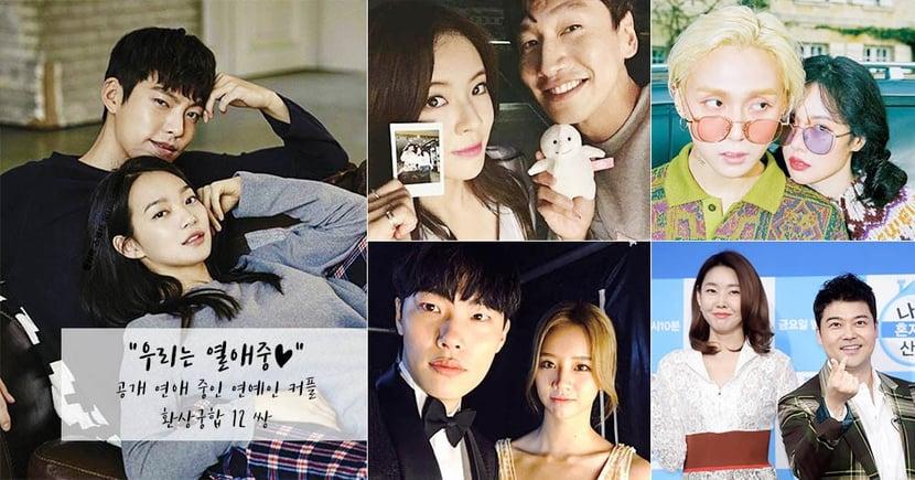 情人節快樂 ♥ 盤點韓國演藝圈12對情侶,熱戀數月v.s.愛情長跑7年,最後那對CP想讓他們原地結婚啊!