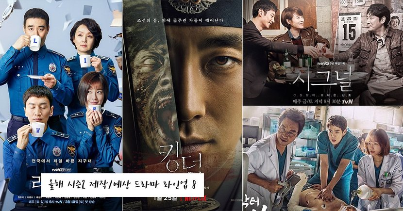 第二季get!今年確定或預計將製作續集的韓劇8部,讓劇迷們期待又怕受傷害XD 敲碗原班人馬出演~