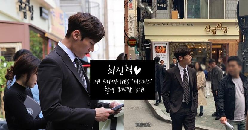 崔振赫路透照曝光!拍攝KBS新劇《Justice》,頭髮留長後變得更帥 ♥ 是馬成的既視感啊~