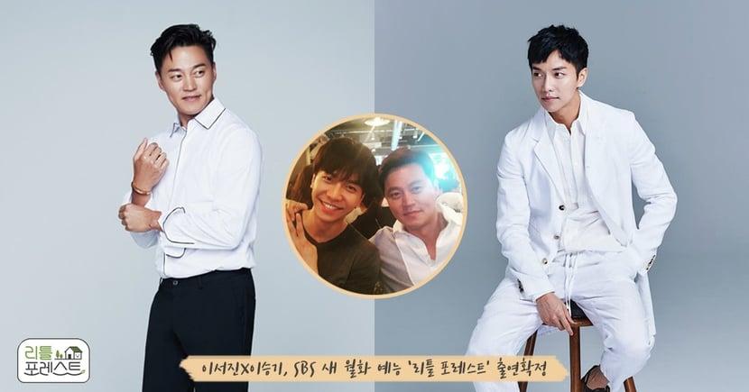 李瑞鎮、李昇基確定出演SBS新綜藝《Little Forest》!將展現兄弟間的浪漫化學反應,今夏播出~