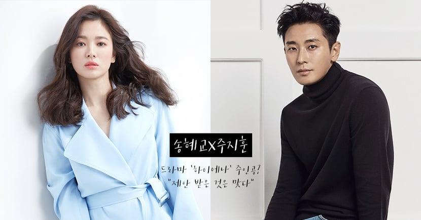 宋慧喬X朱智勛都接到了KBS新劇《Hyena》的提案,有望搭檔出演律師CP!預定11月播出~