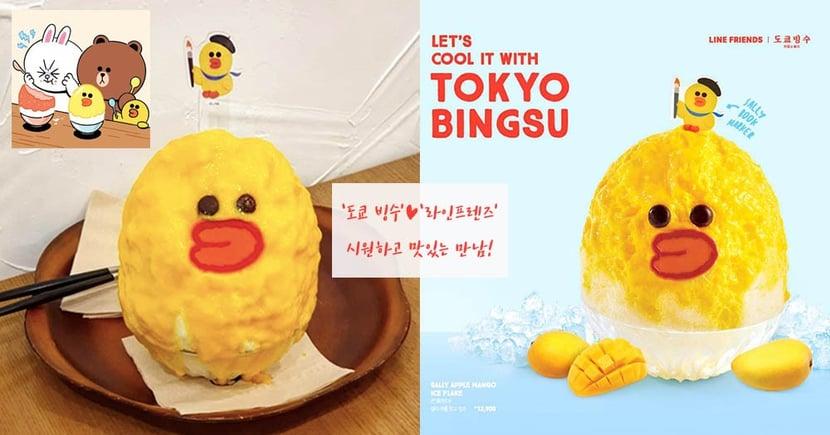 LINE FRIENDS和Tokyo刨冰推出聯名冰品!芒果口味「莎莉刨冰」超萌超吸睛,僅限定兩個月~