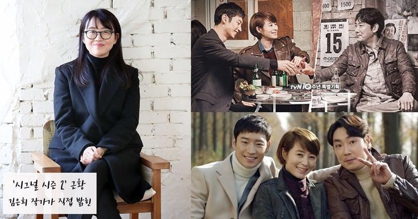 終於!明年將播出《Signal》第二季,編劇透露:「原班人馬趙鎮雄、金惠秀、李帝勳將繼續出演」~