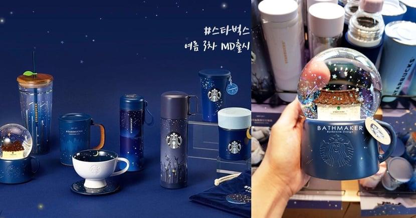 韓國星巴克第三波夏季商品!推出「星空♥霓虹」夏夜新品,韓屋水晶球、月亮杯、星空鑰匙圈都超美~