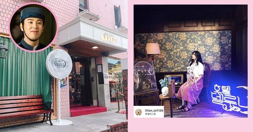 《德魯納酒店》熱門打卡點!酒店內的拍攝地Hotel Seine Cafe,復古裝潢讓你有走近劇裡的錯覺~