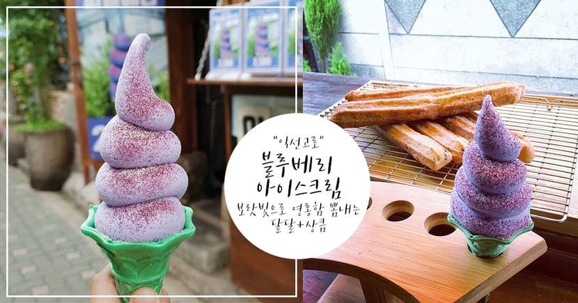 韓國益善洞打卡美食♥ 夢幻粉紫霜淇淋!藍莓口味清爽感爆發,灑上閃亮亮藍莓粉更搶眼~