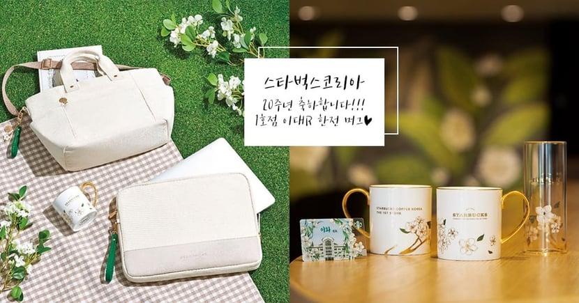 慶祝20周年!韓國第一間星巴克梨大一號店推出限定獨賣商品,女孩們必備超美超有質感的包款♥