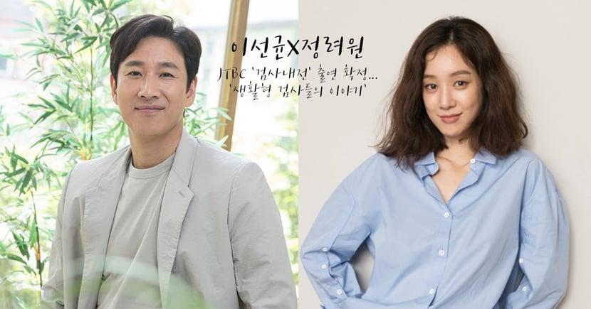 李善均X鄭麗媛確定主演JTBC新劇《檢察官內傳》!變身平凡的地方檢察官,預計2019年末開播~