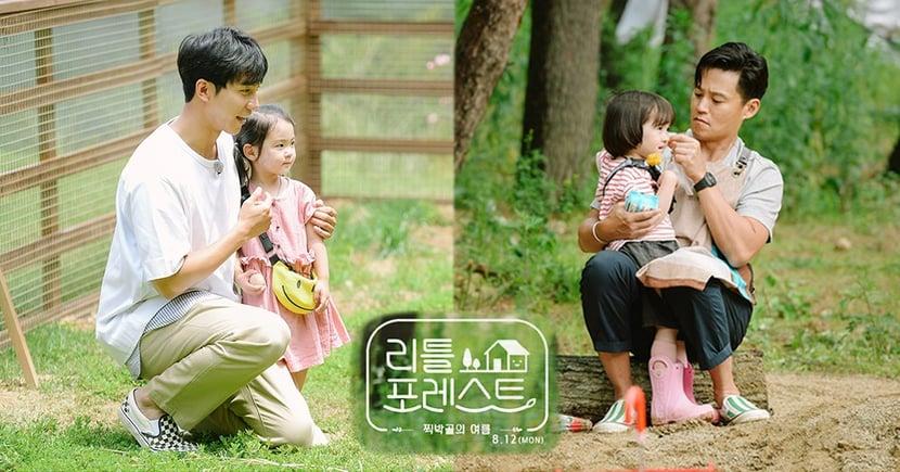 治癒綜藝節目《Little Forest》今天首播!李瑞鎮、李昇基初次挑戰育兒,最萌最帥的奶爸要來啦~