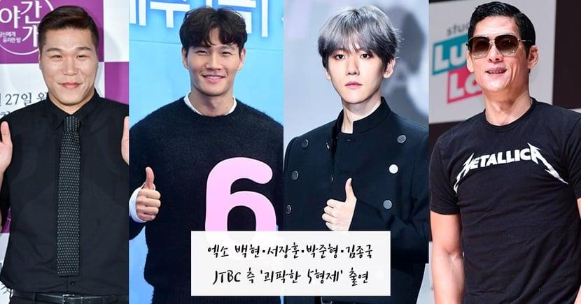 爆笑預感!EXO伯賢、金鐘國、徐章煇、朴俊亨出演JTBC新綜藝《孤僻的五兄弟》,中秋假期播出~