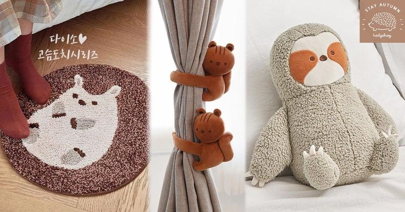 樹懶娃娃太可愛了吧!韓國大創推出「刺蝟♥松鼠」秋季商品,趕快來搜集超療癒的刺蝟寶寶~