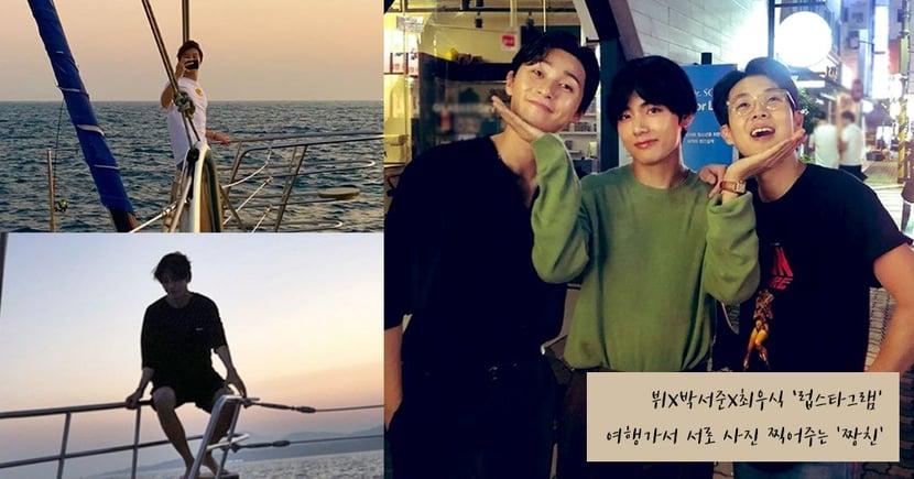 朴敘俊、金泰亨、崔宇植的Lovestagram♥三人遊艇行低調放閃!正在休假的防彈V跟哥哥們出遊啦~