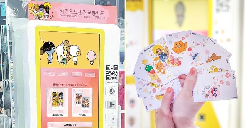 韓國大創推出交通卡DIY機!任選多款Kakao Friends經典角色,還能使用自己的照片,更有紀念價值~