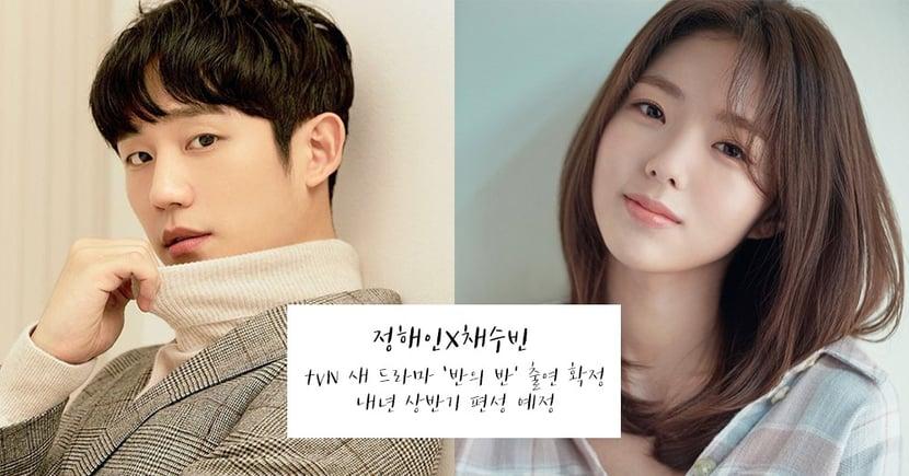 丁海寅✕蔡秀彬確定主演tvN新劇《一半的一半》,演繹人工智能程序員和古典錄音工程師的愛情故事~