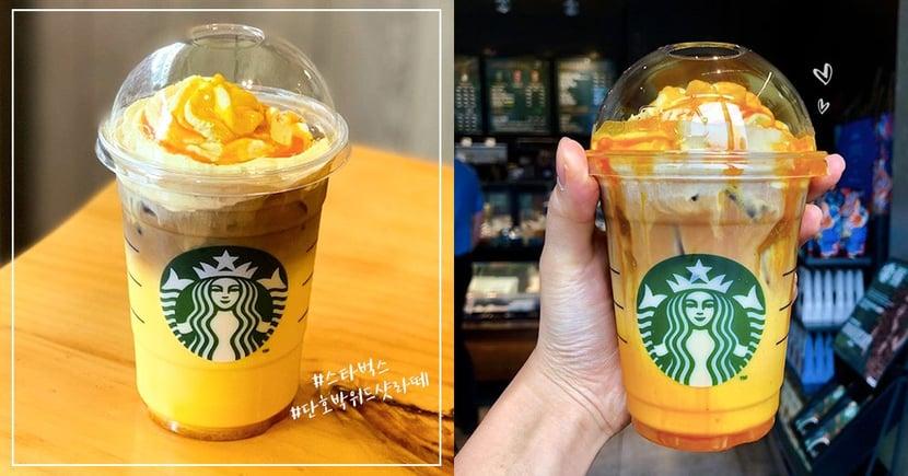 韓國星巴克推出「秋季限定」甜南瓜拿鐵!南瓜鮮奶油超誘人,網友好評:「不會太甜意外很好喝」~
