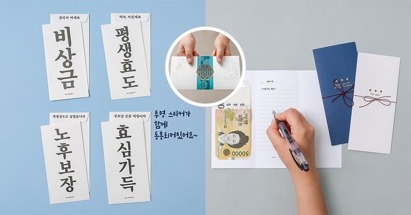 中秋節送「白包」!? 韓國大創推出中秋禮金信封袋,精緻美觀卻都是白色,中韓習俗大不同~
