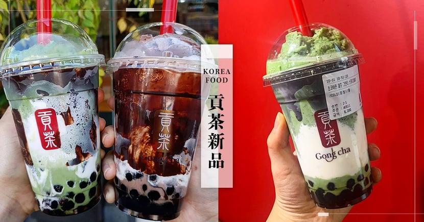 韓國貢茶X濟州島抹茶新品!「抹茶巧克力奶昔珍珠」♥這組合太罪惡啦~