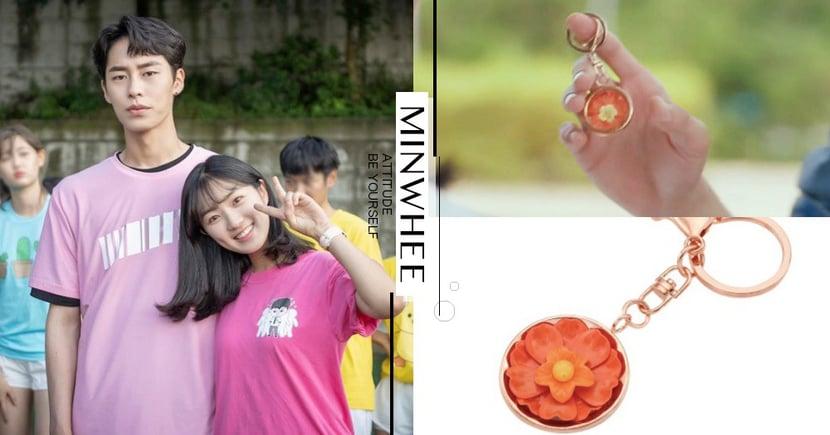 白經女孩必買!《意外發現的一天》的「凌霄花鑰匙圈」♥出自韓國在地品牌~