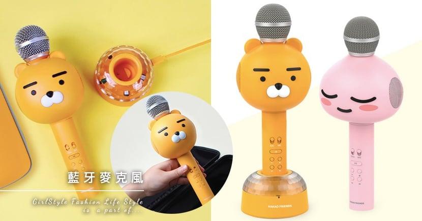 行動練歌房!韓國KAKAO FRIENDS推出超可愛「藍牙麥克風」♥朋友出遊必備~