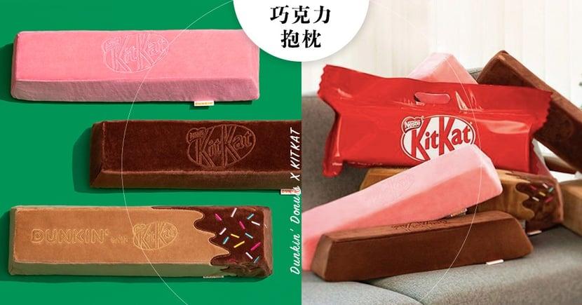 抱緊處理♥韓國Dunkin'與KITKAT推出「巧克力抱枕」!巨大巧克力超療癒~