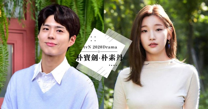 朴寶劍、朴素丹有望主演tvN新劇《青春紀錄》!為《Doctors》編劇新作~