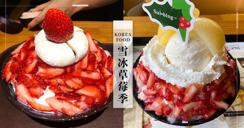 韓國雪冰草莓季來啦!推出五款「大份量草莓冰」,草莓+水蜜桃超療癒~