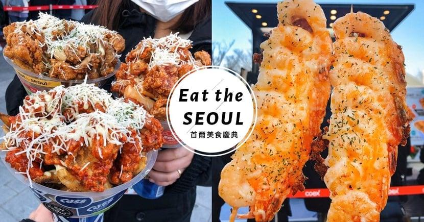 吃爆首爾♥《Eat the Seoul美食慶典》必吃7項小吃!連韓國人都去朝聖~