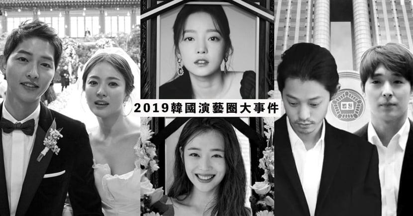 2019韓國娛樂圈大事件回顧!宋宋離婚、藝人自殺、性愛偷拍,醜聞連連⋯