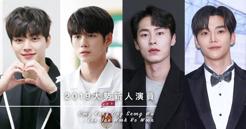 【2019年最強新人演員】李宰旭、邕聖祐、李到晛⋯等!不紅沒道理啊~