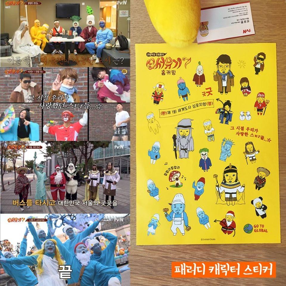 tvN 신서유기
