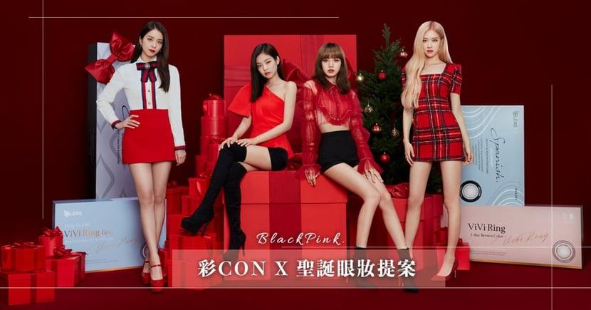 跟BLACKPINK上課囉!OLENS彩CON X 聖誕韓式眼妝提案