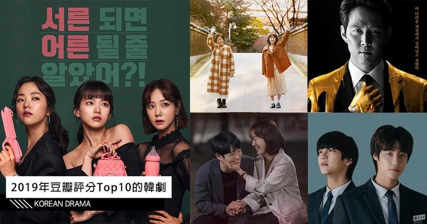 2019年豆瓣評分Top10的韓劇!比起卡司,劇本內容才是上榜關鍵~